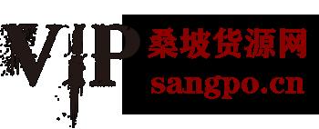 桑坡货源网网站的logo