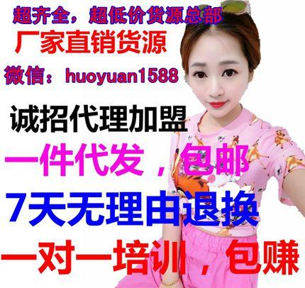 精美优质货源总仓招代理加盟微信:huoyuan1588货源的封面大图