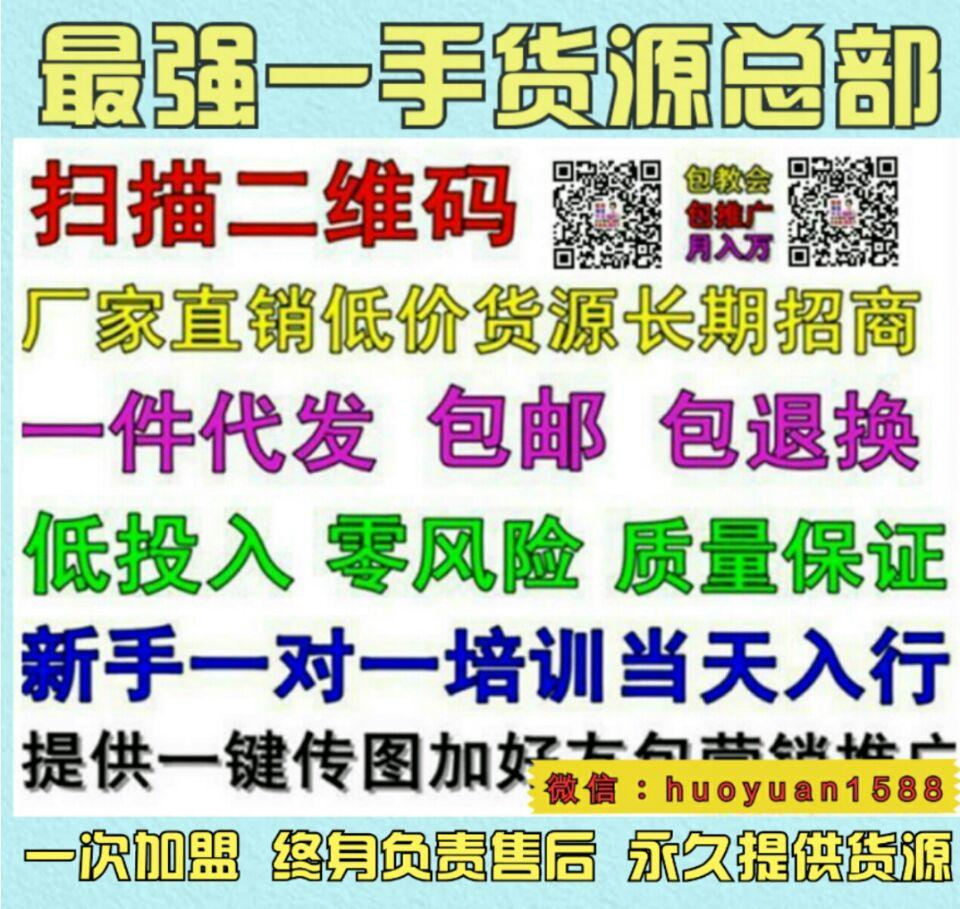 这是第1张精美优质货源总仓招代理加盟微信:huoyuan1588的货源图片