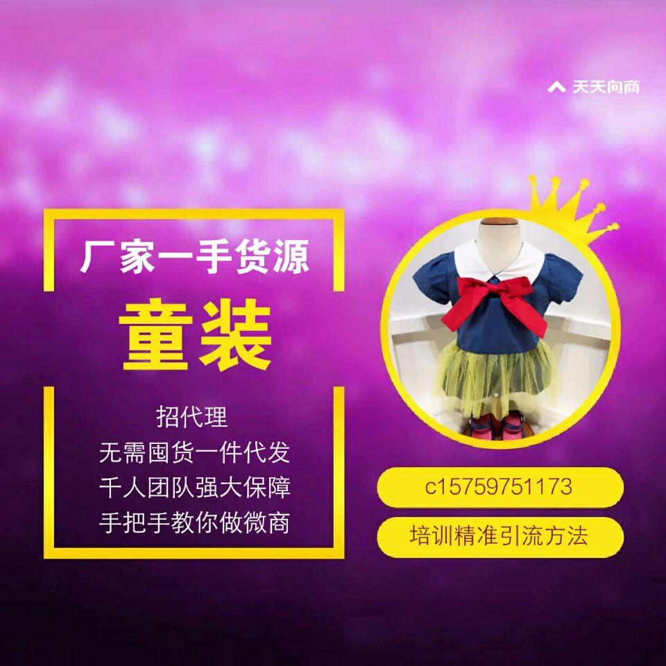 童装 女装一件代发 招代理货源的封面大图