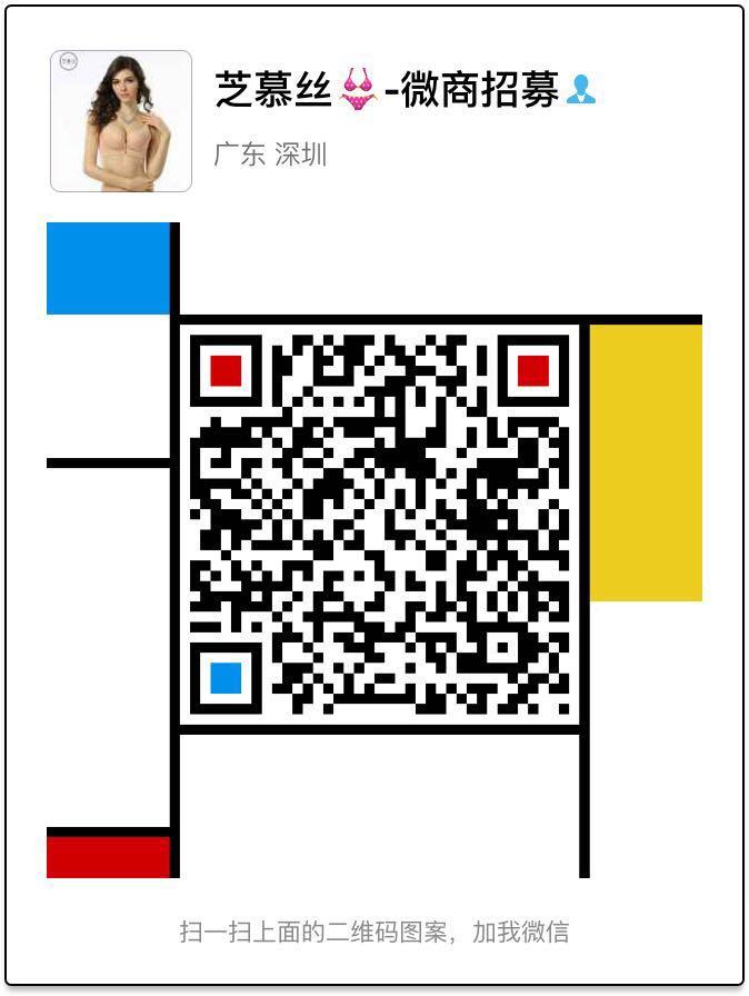 芝慕丝 微商内衣最具影响力品牌 招代理货源的二维码