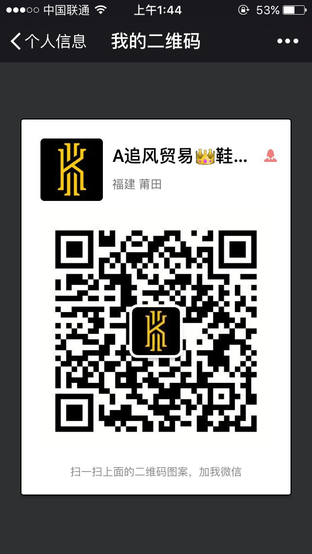 莆田潮牌工厂运动鞋服诚招微商免费代理货源的二维码