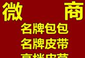 广州高仿 包包 皮带 围巾厂家微商一件代发