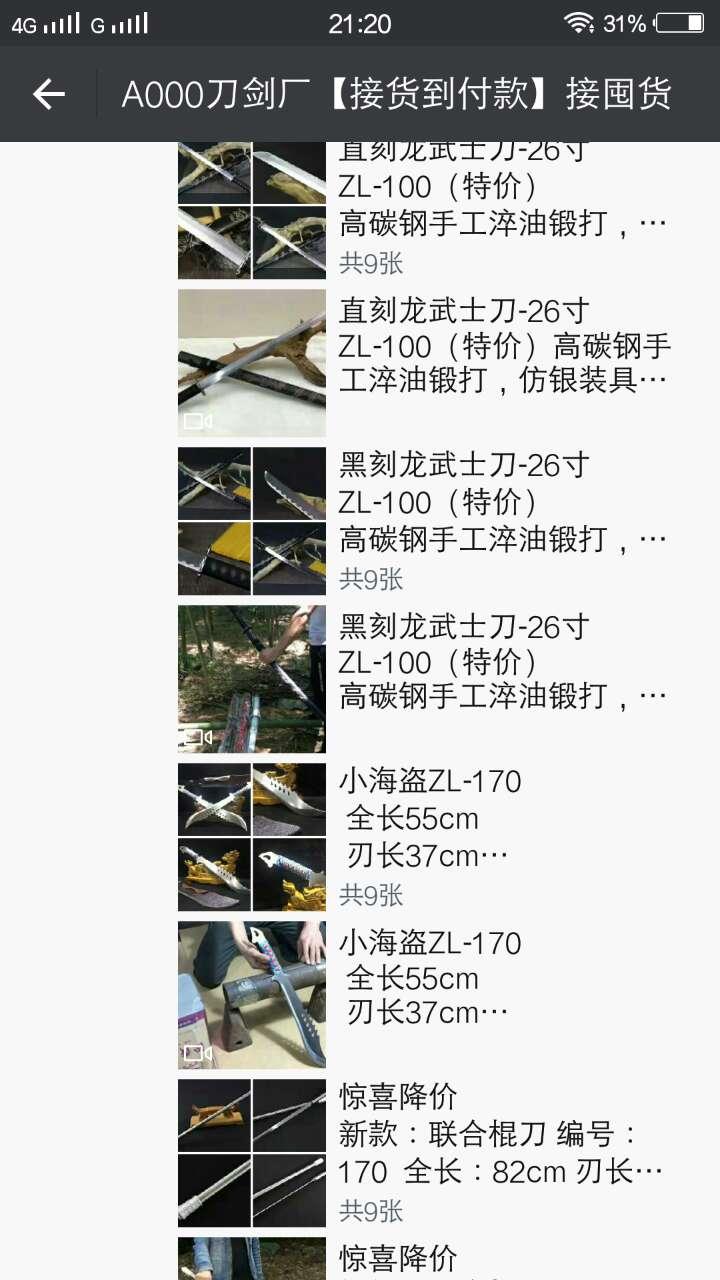 这是第1张龙泉刀剑厂直供 一件代发的货源图片