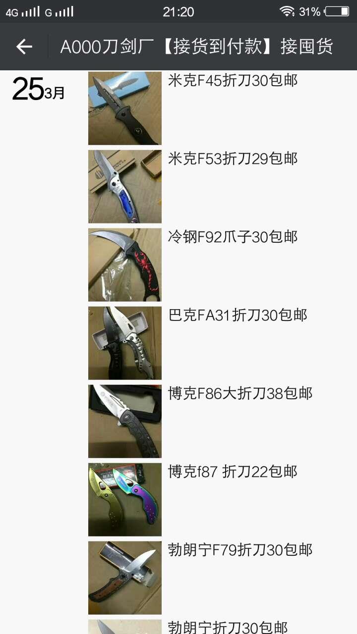 这是第3张龙泉刀剑厂直供 一件代发的货源图片