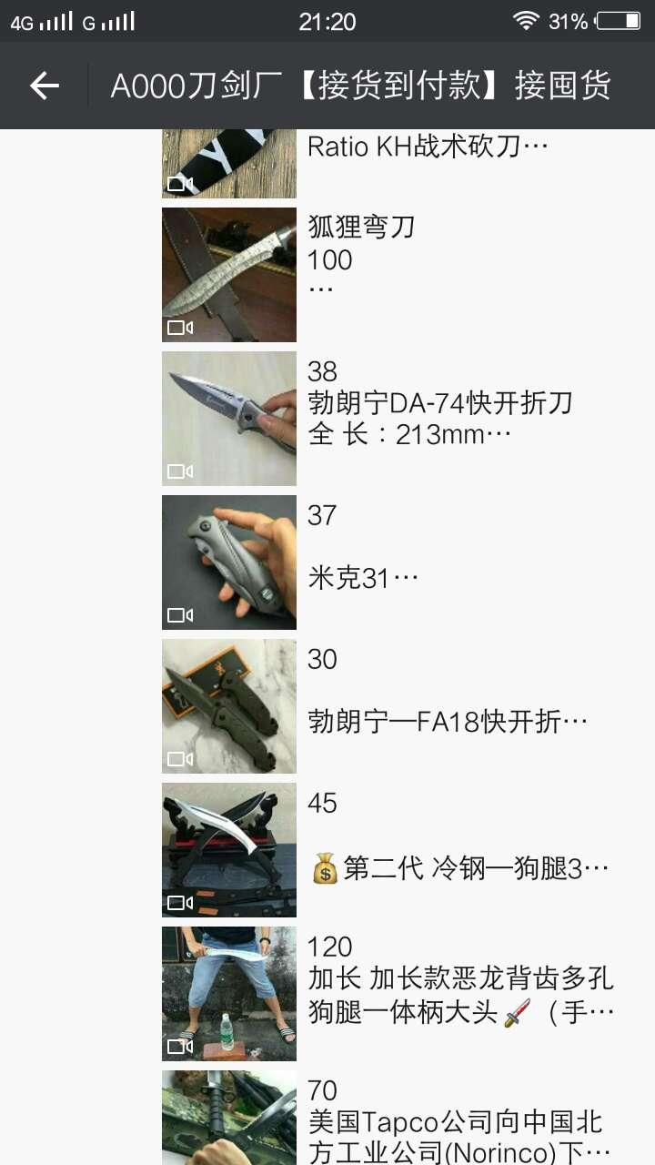 这是第5张龙泉刀剑厂直供 一件代发的货源图片