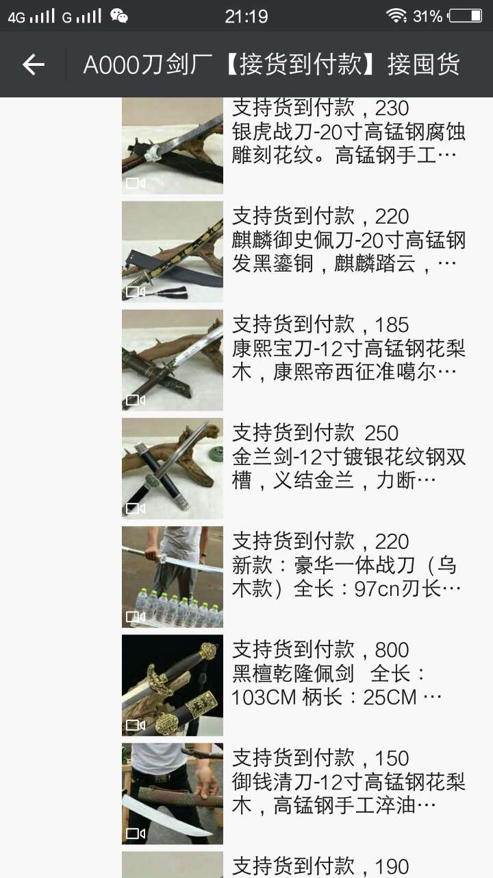 这是第6张龙泉刀剑厂直供 一件代发的货源图片