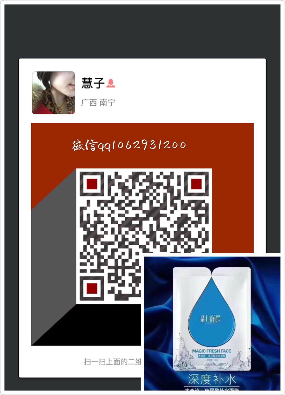 鲜颜水奇迹全面招商,招募代理,微商+实体
