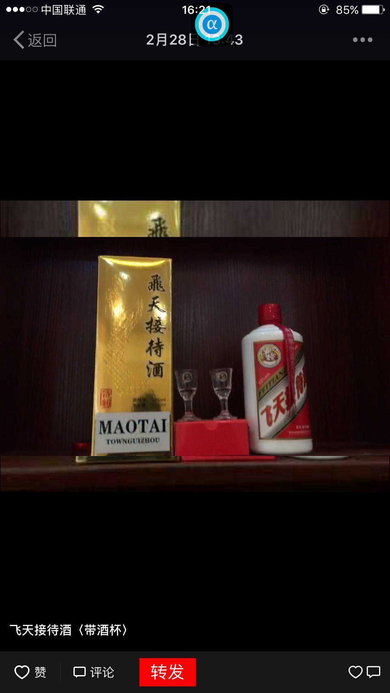 这是第7张贵州茅台镇洞藏老酒厂家的货源图片