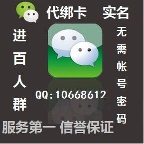 微信代绑卡 实名认证 代绑卡实名货源的封面大图