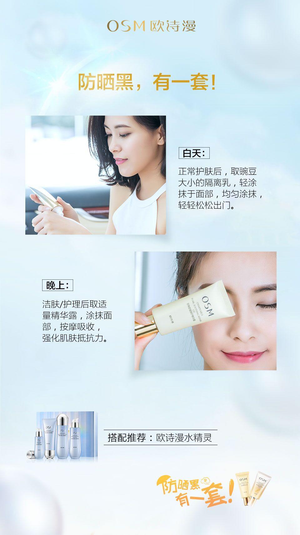 这是第4张OSM欧诗漫护肤,面膜,护肤品,彩妆,诚信经营的货源图片
