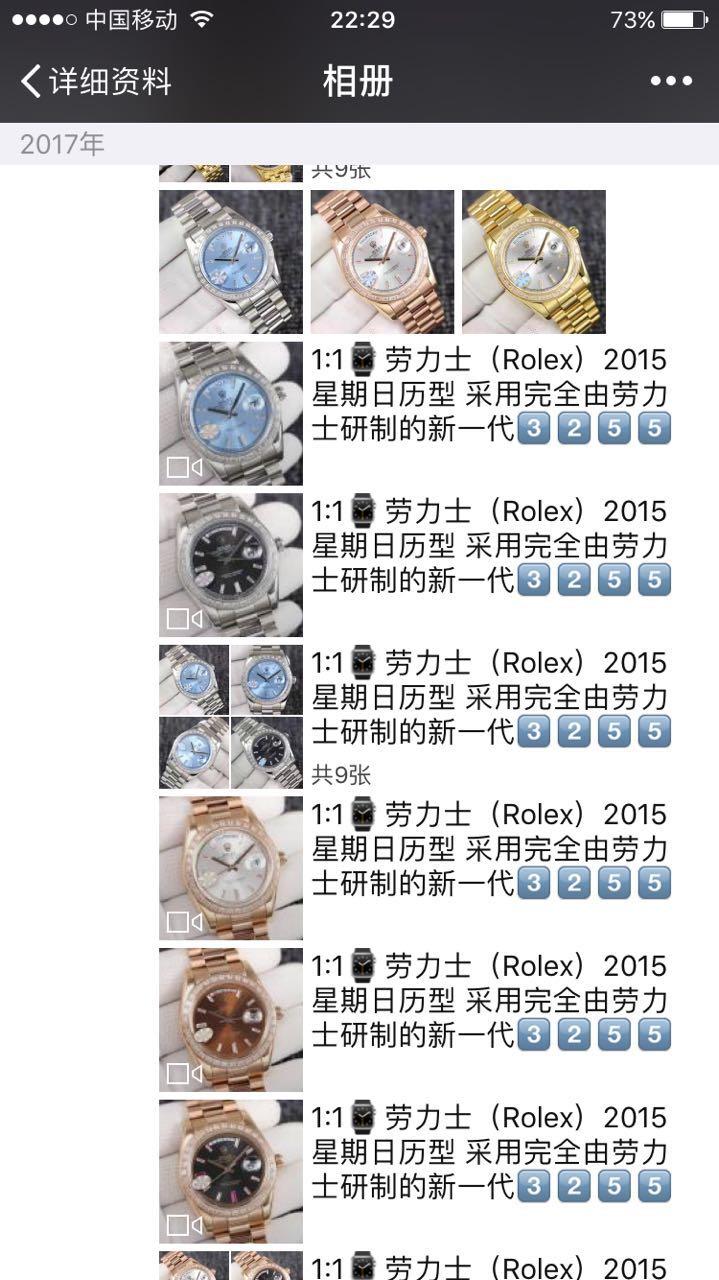 这是第2张重磅来袭瑞士手表工厂直销诚招代理精仿复刻的货源图片
