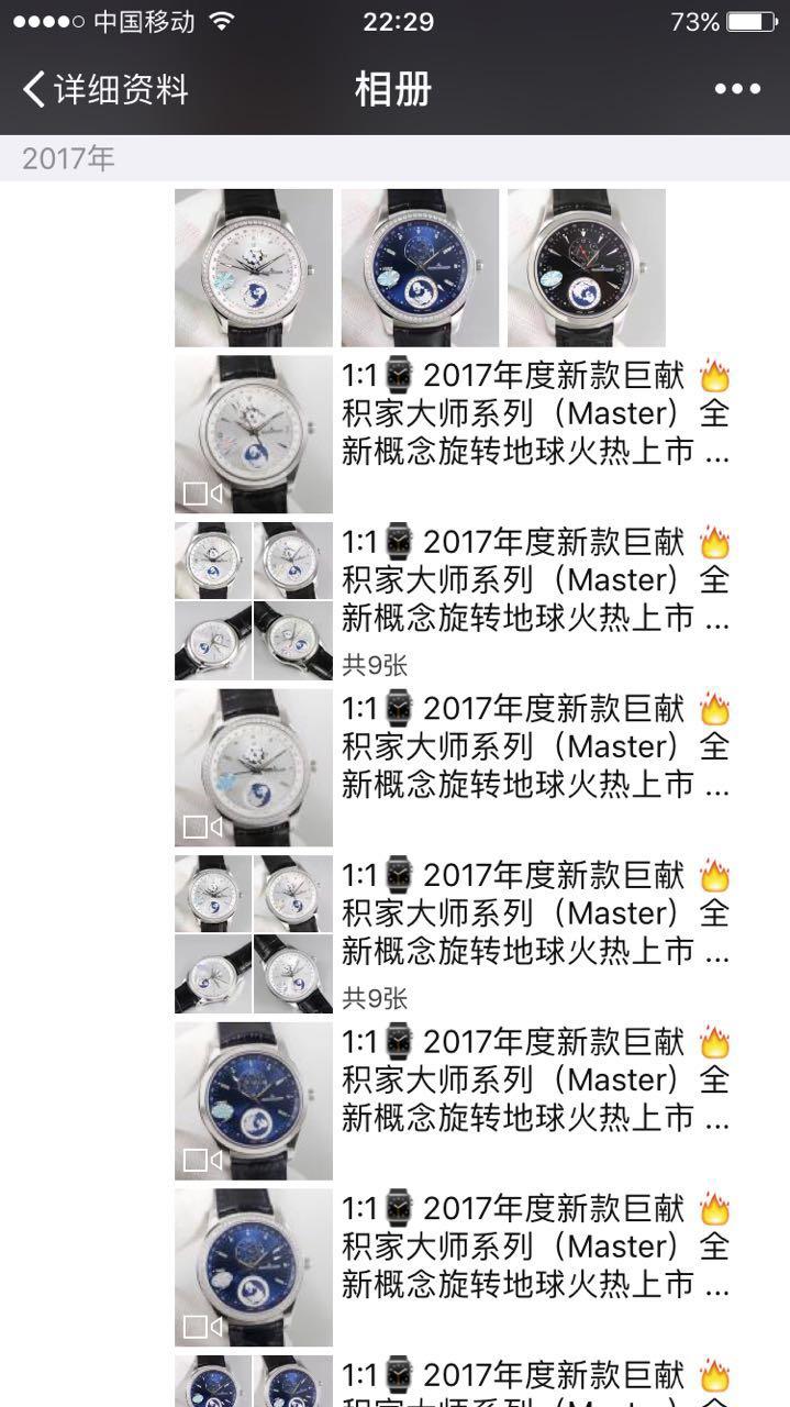 这是第5张重磅来袭瑞士手表工厂直销诚招代理精仿复刻的货源图片