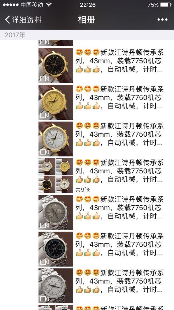 这是第3张重磅来袭瑞士手表工厂直销诚招代理精仿复刻的货源图片