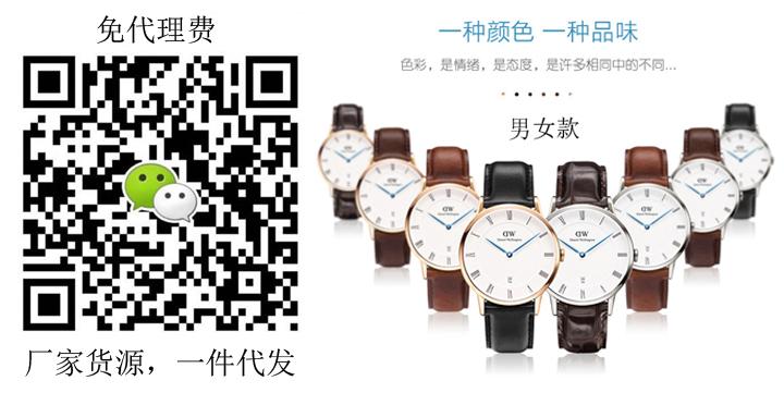 这是第2张DW精品高防手表厂家直供诚招代理加盟的货源图片