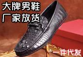 奢侈品大牌男鞋厂家直销招代理广州厂家一件代发