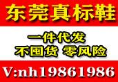 真标鞋东莞潮鞋工场江苏潮服招代理