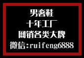 广州黑牛鞋业奢侈品鞋批发保三月
