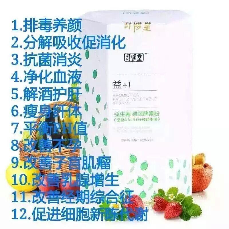 这是第6张纤修堂益生菌酵果蔬素粉的货源图片