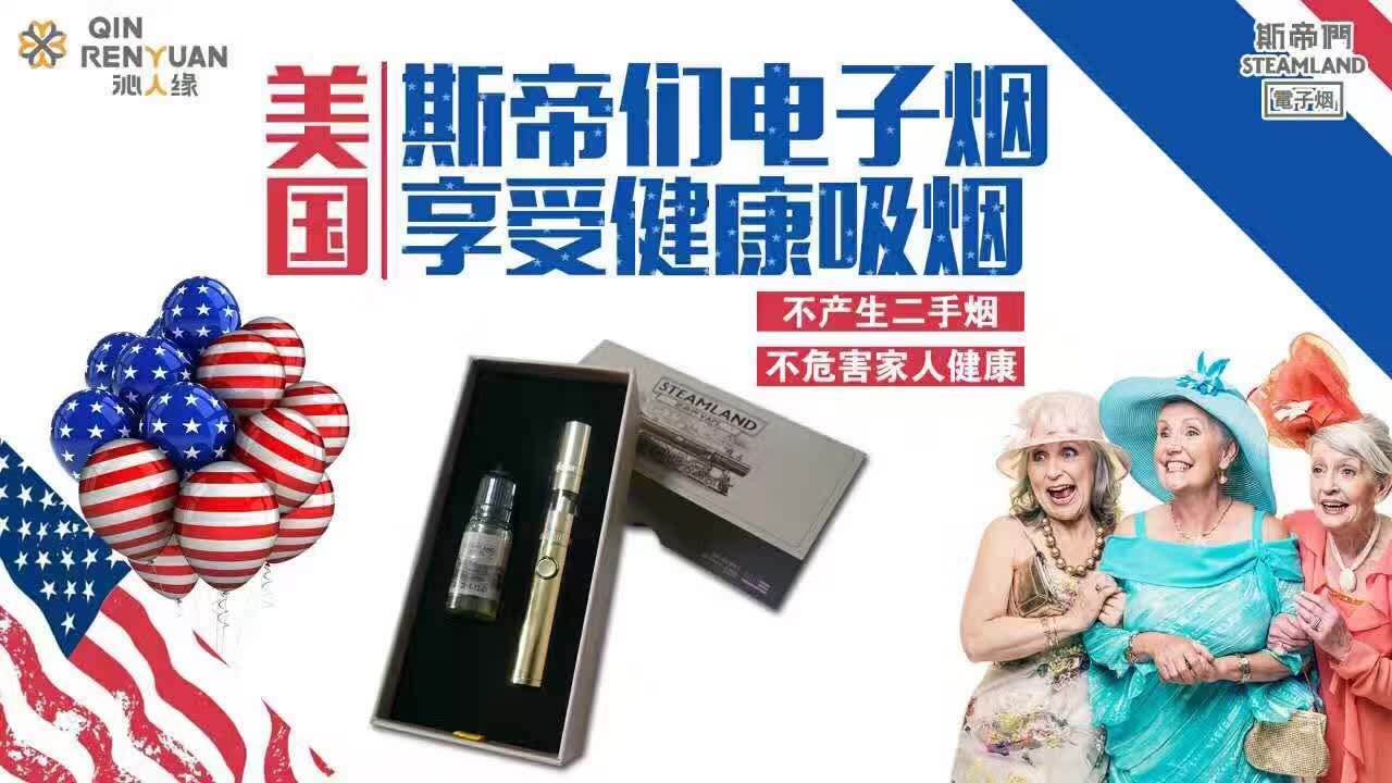 这是第3张斯帝们电子烟微商稀货微商爆款货源的货源图片