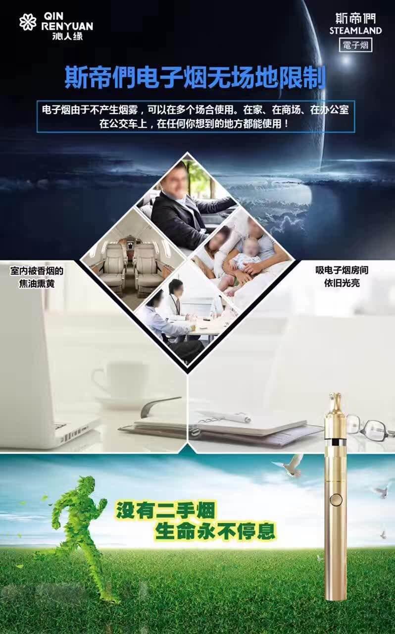 这是第5张斯帝们电子烟微商稀货微商爆款货源的货源图片