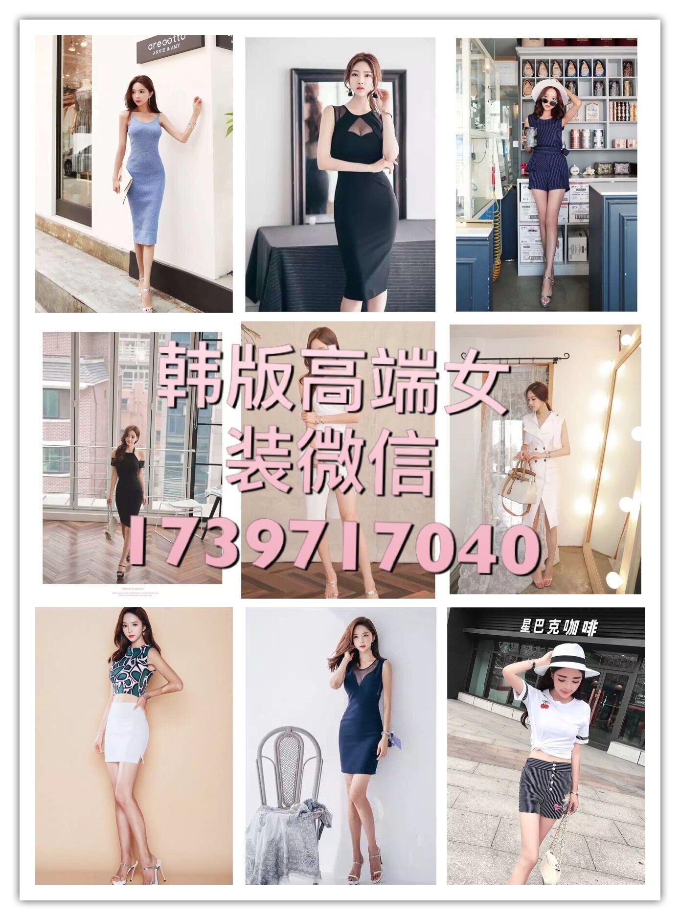 这是第4张女装货源微商女装进货女装代理的货源图片
