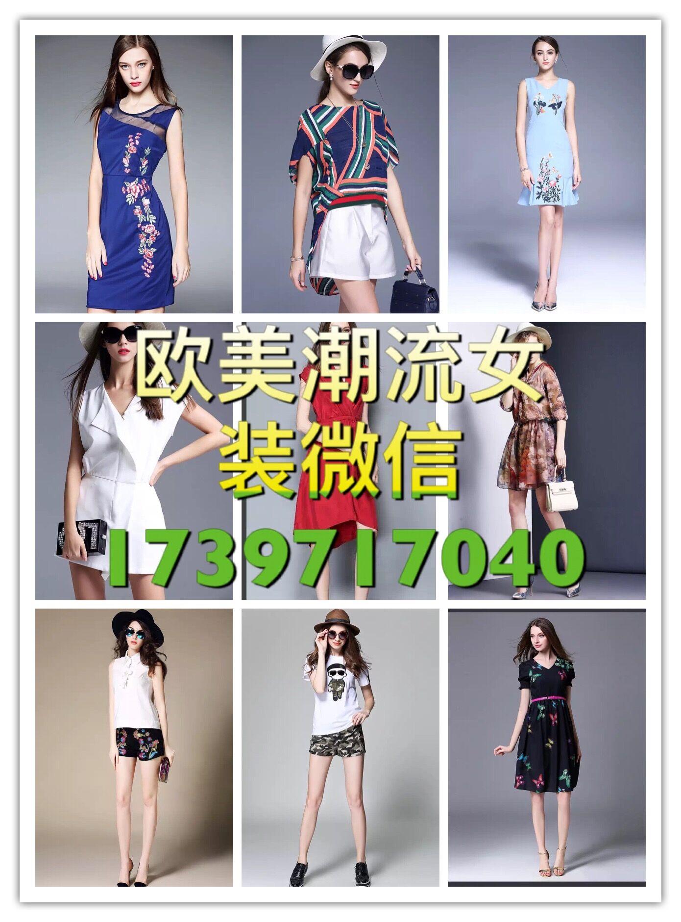 这是第6张女装货源微商女装进货女装代理的货源图片
