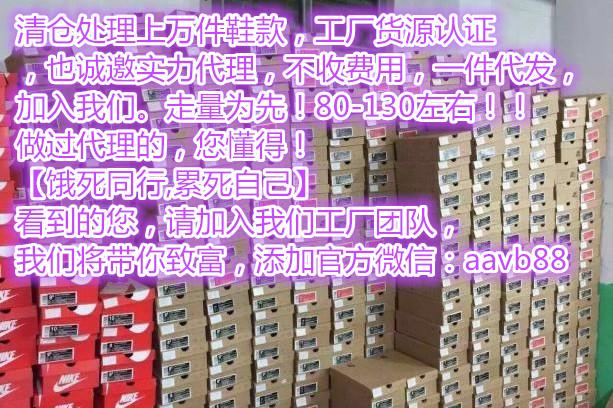 这是第1张工厂清仓大处理运动鞋工厂微商清仓的货源图片