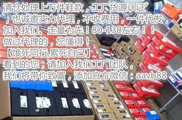 这是第2张工厂清仓大处理运动鞋工厂微商清仓的货源图片
