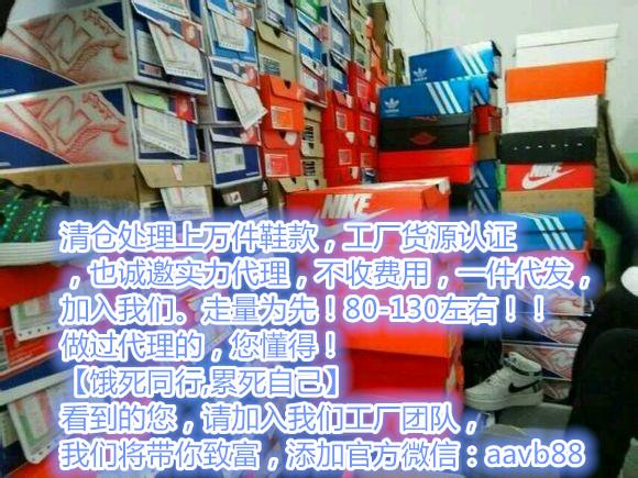 这是第5张工厂清仓大处理运动鞋工厂微商清仓的货源图片
