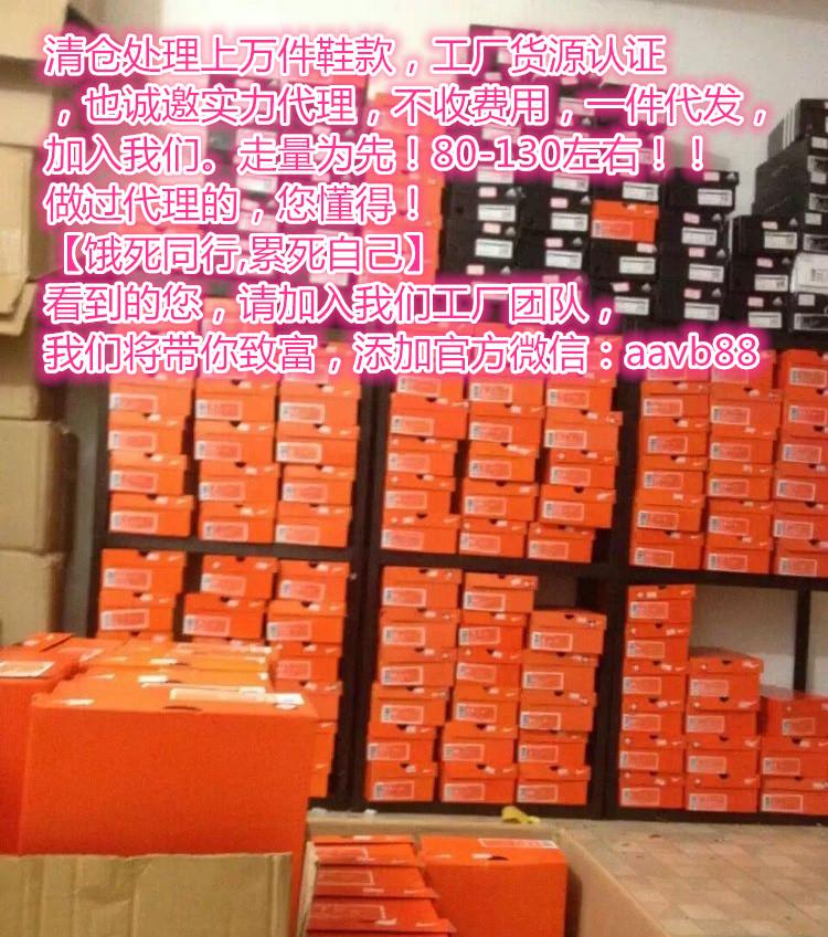 这是第4张工厂清仓大处理运动鞋工厂微商清仓的货源图片