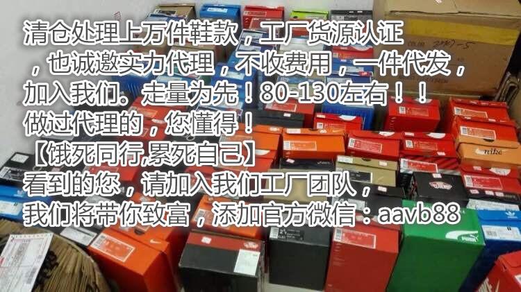 这是第6张工厂清仓大处理运动鞋工厂微商清仓的货源图片