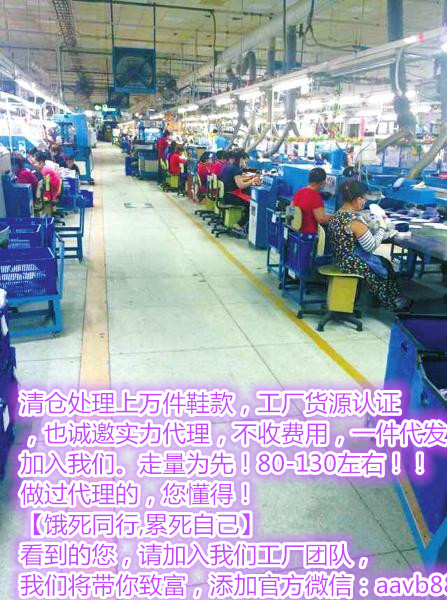 这是第7张工厂清仓大处理运动鞋工厂微商清仓的货源图片