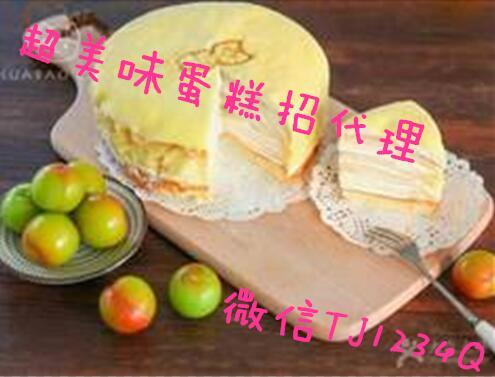 巧师傅千层蛋糕货源的封面大图
