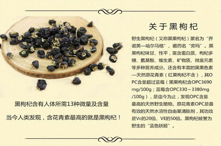 这是第3张黑枸杞美容养颜抗衰老的货源图片