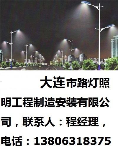 大连市路灯货源的二维码