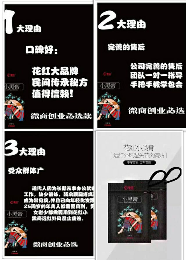 花红药业花红小黑膏微商界的一股清流货源的封面大图