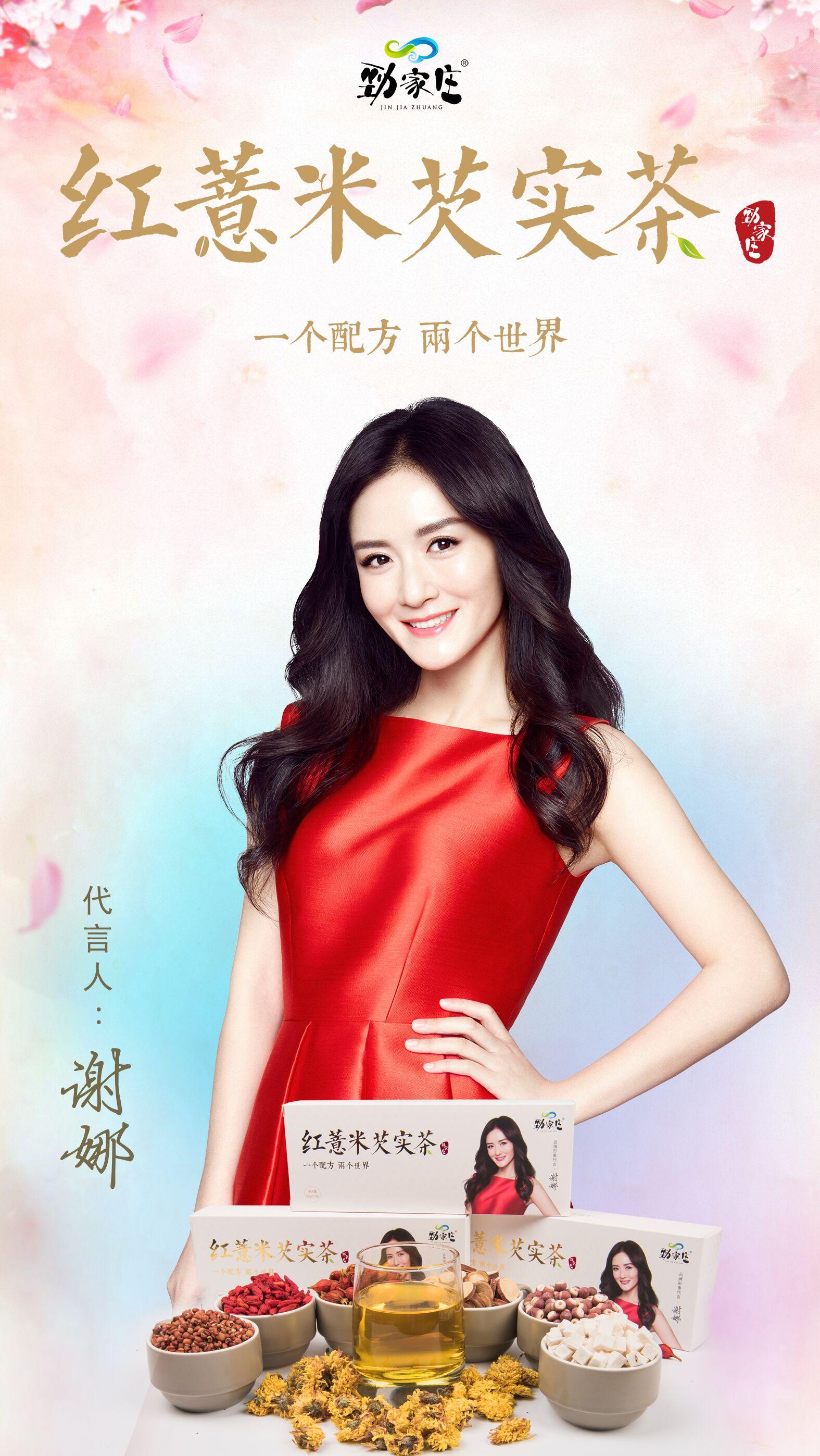 这是第1张红薏米芡实茶明星代言大品牌微商爆款劲家庄的货源图片