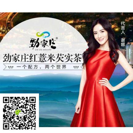红薏米芡实茶明星代言大品牌微商爆款劲家庄货源的封面大图