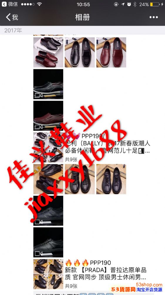 这是第3张奢侈品鞋类招代理支持代发退换货的货源图片
