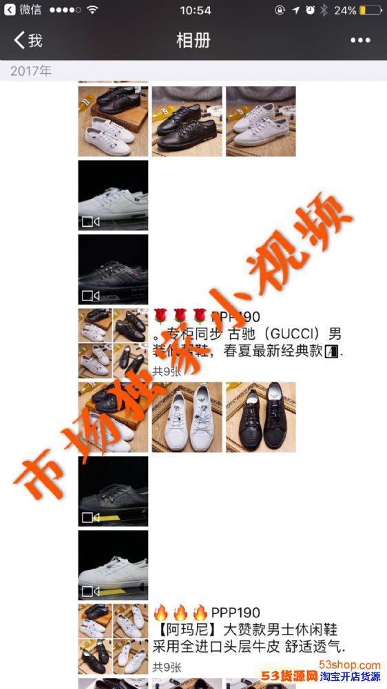 这是第4张奢侈品鞋类招代理支持代发退换货的货源图片