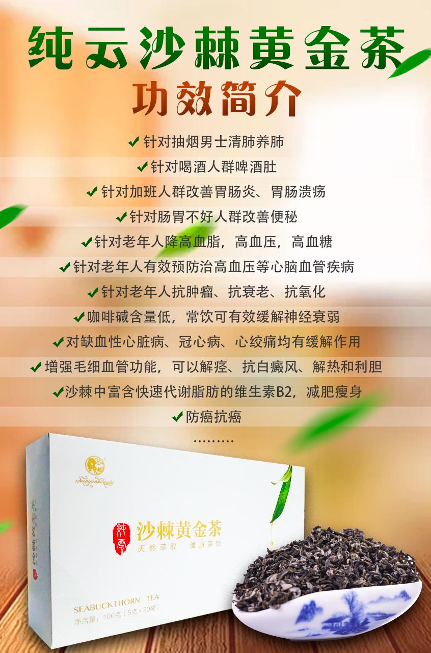 这是第5张沙棘茶黄金茶2017微商界一股清流的货源图片