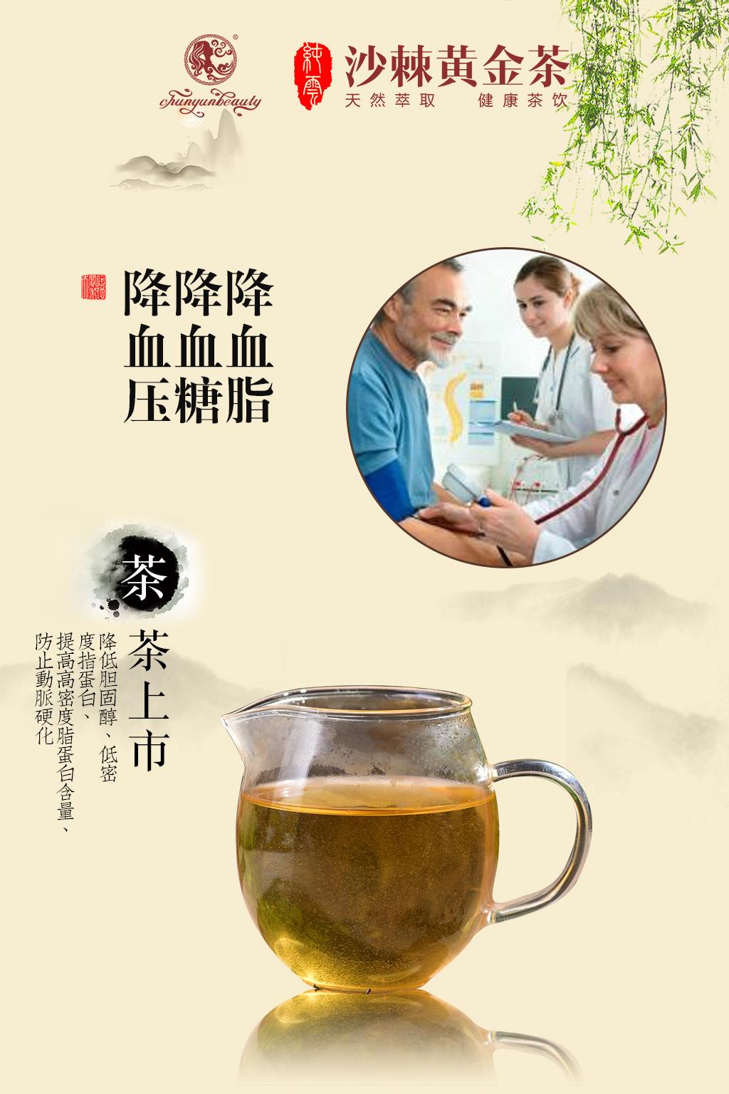 这是第7张沙棘茶黄金茶2017微商界一股清流的货源图片