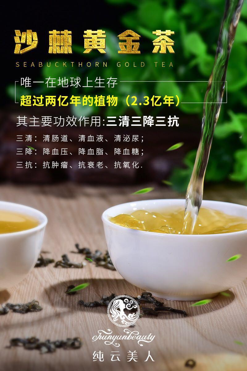 这是第8张沙棘茶黄金茶2017微商界一股清流的货源图片