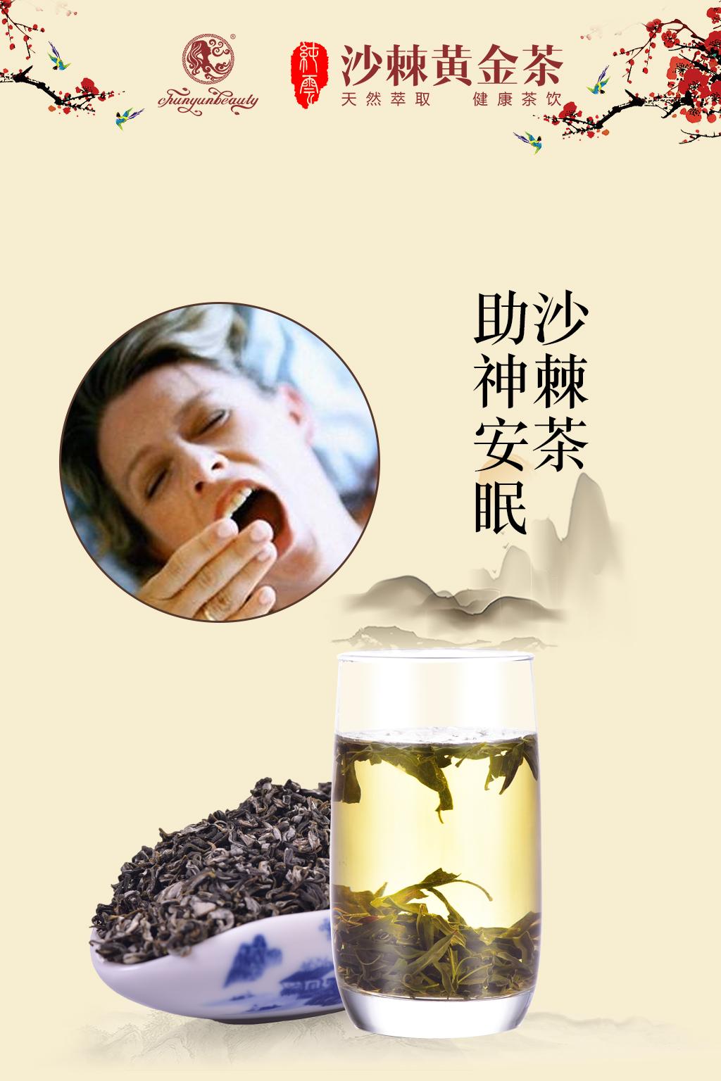 这是第9张沙棘茶黄金茶2017微商界一股清流的货源图片