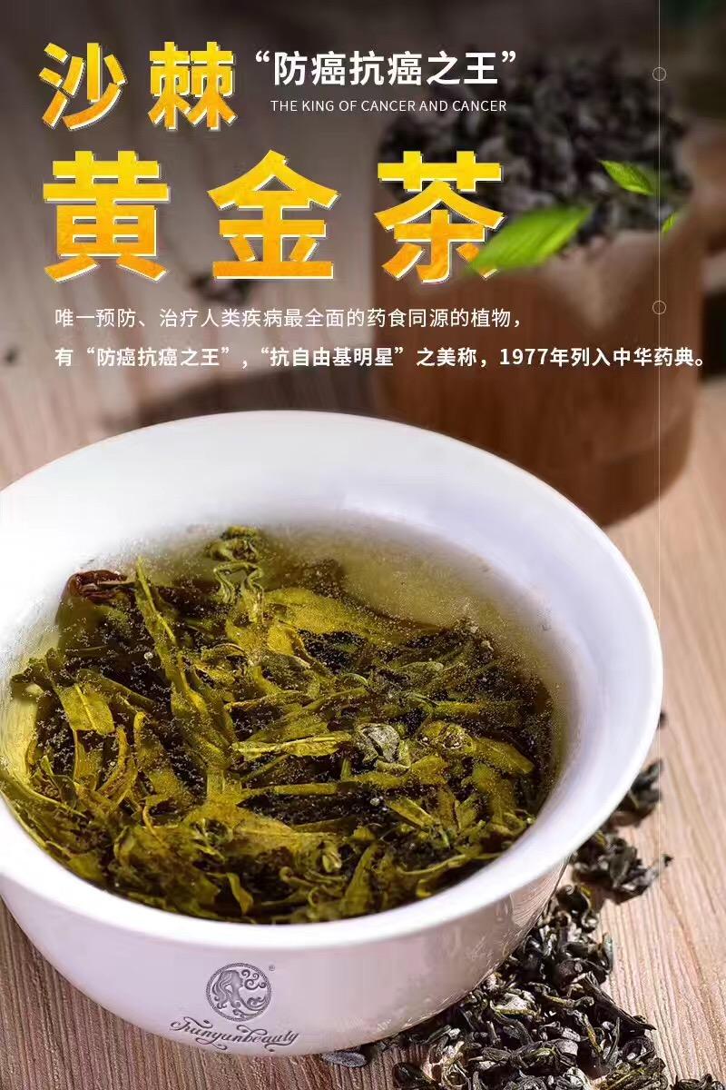 这是第10张沙棘茶黄金茶2017微商界一股清流的货源图片