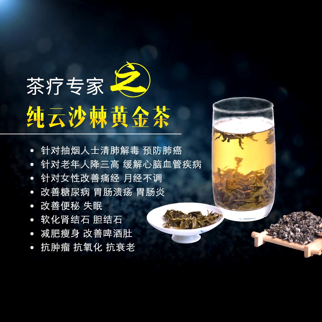 沙棘茶黄金茶2017微商界一股清流货源的封面大图