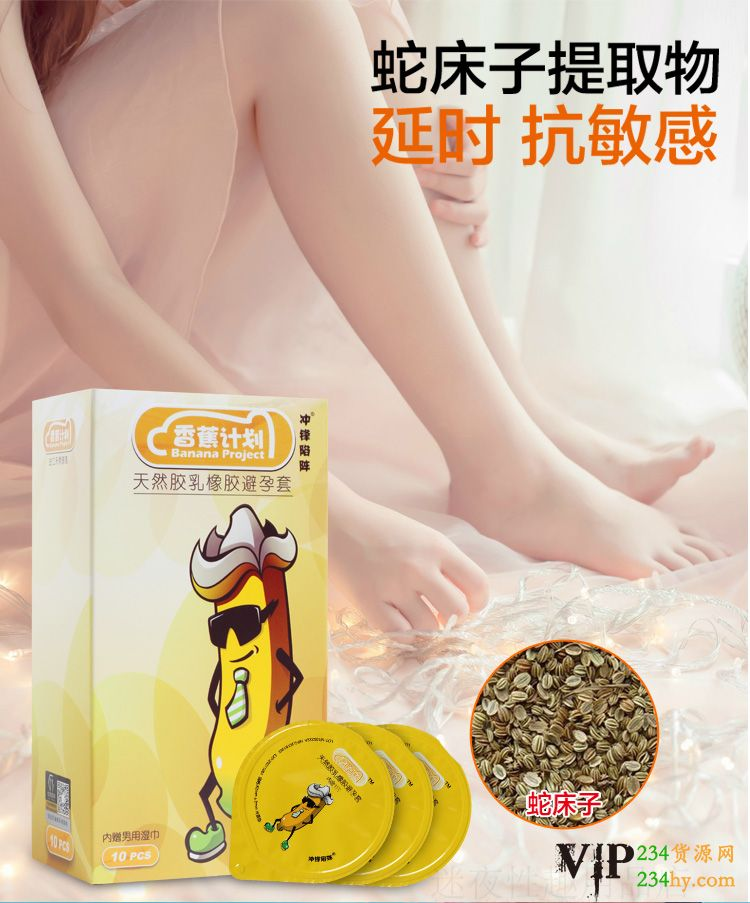 这是第3张避孕套中的VIP香蕉计划战斗机避孕套的货源图片