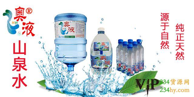 这是第1张奥液山泉水纯天然山泉水的货源图片