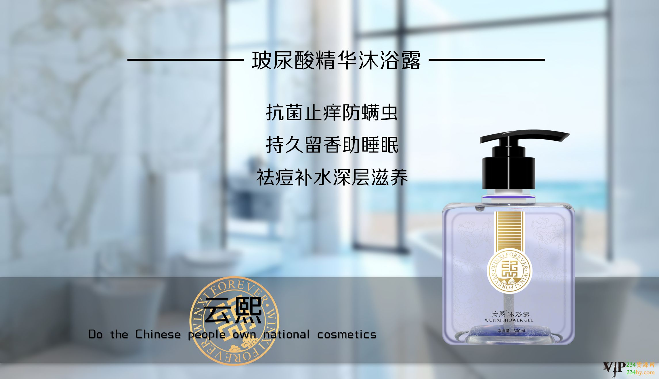 这是第3张云熙化妆品诚邀加盟代理的货源图片